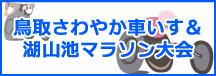 鳥取さわやか車いす&湖山池マラソン大会専用サイト